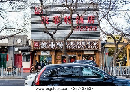 Beijing, China - February 9, 2019: Hotel Nostalgia Hotel Located On Gulou East Street In Beijing Cit
