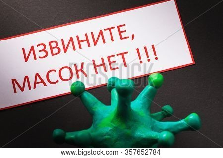 Text In Russian: Sorry, No Masks. The Concept Of The Absence Of Masks In Pharmacies