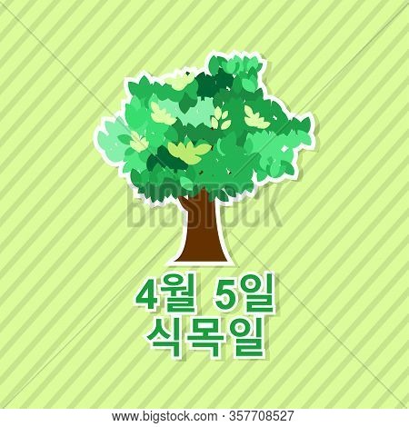 Translation: April 5, Arbor Day. Happy South Korean Arbor Day Vector Illustration. Suitable For Gree