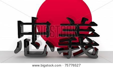 Japanese Character For Loyalty