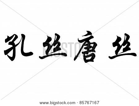 English Name Constanze In Chinese Calligraphy Characters