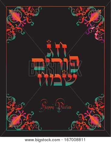 Purim Jewish Holiday poster, greeting card. Translation from Hebrew: Happy Purim! Vector illustration