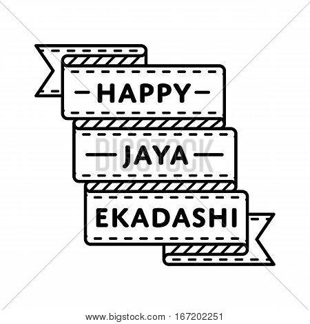 Happy Jaya Ekadashi emblem isolated raster illustration on white background. 7 february indian religious holiday event label, greeting card decoration graphic element
