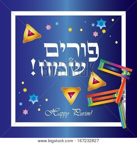 Happy Purim greeting card. Translation from Hebrew: Happy Purim! Purim Jewish Holiday poster with stars of David, traditional hamantaschen cookies, toy grogger noisemaker on abstract background. Purim festival, carnival Vector illustration