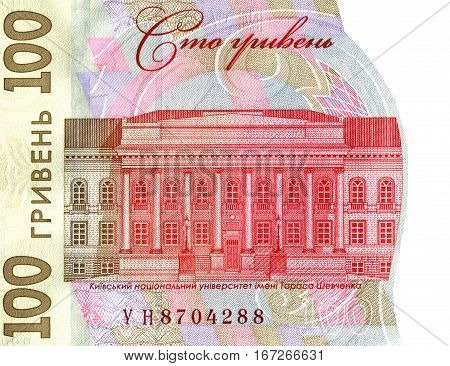 Fragment hundred ukrainian hryvnia with the building of Taras Shevchenko National University of Kyiv