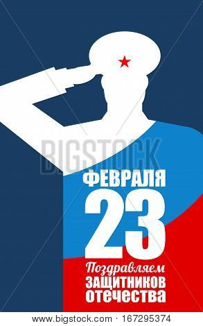Russian Military Salute And Flag Of Russia. Army National Holiday. Defenders Of Fatherland Day. Russ