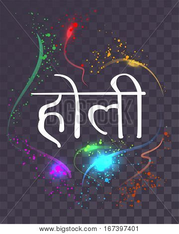Colored smoke on transparent background. Holi Spring Festival. Lettering text translation from Hindi. Illustration in vector format