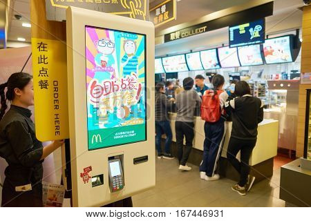 SHENZHEN, CHINA - CIRCA DECEMBER, 2016: self-service kiosks at McDonald's restaurant in ShenZhen. McDonald's is an American hamburger and fast food restaurant chain.