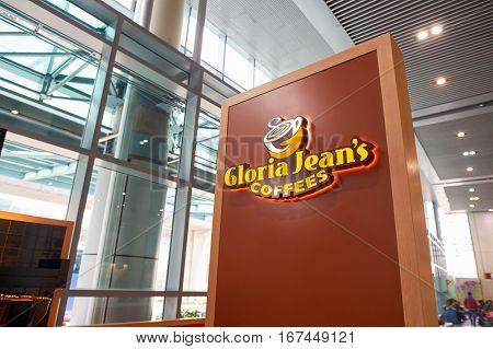 MACAO, CHINA - CIRCA FEBRUARY, 2016: Gloria Jean's Coffee at Macau International Airport Terminal.