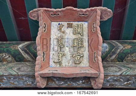 Plaque (Inscribed door plate) of Guanju Palace in the Shenyang Imperial Palace (Mukden Palace), Shenyang, Liaoning Province, China.  Shenyang Imperial Palace is UNESCO world heritage site built in 400 years ago.