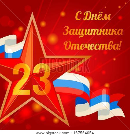 Greeting card for holiday on 23 February Defender of the Fatherland Day. Vector illustration.