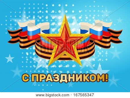 Greeting card for holiday on 23 February, Defender of the Fatherland Day. Vector illustration.