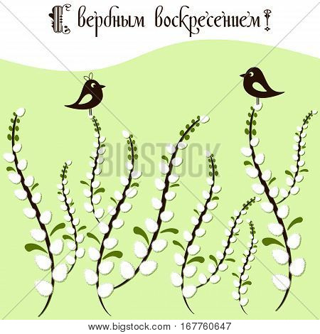 Greeting card for Easter with branches of willow and little birds. No gradient fills. Russian translation: Happy Palm Sunday. Vector illustration