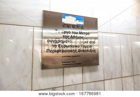 ATHENS GREECE - MAR 27 2016: Commemorative plaque of the cooperation between Greece and European Union for the funding of the reconstruction of Greek Metro train Station Syntagma