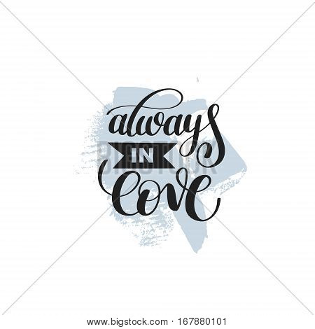 always in love handwritten calligraphy lettering quote to valentines day design greeting card, poster, banner, printable wall art, t-shirt and other, vector illustration