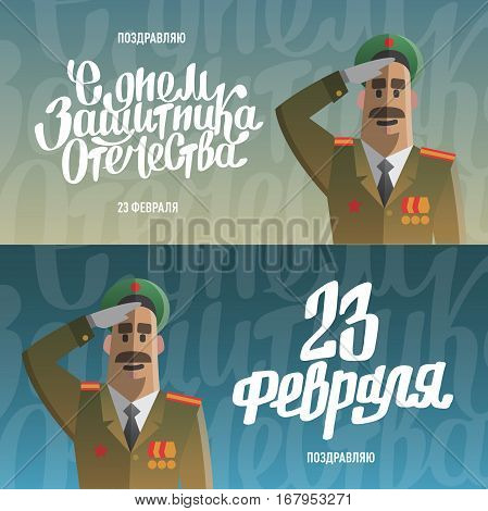 Military men salute. Army forse. Russian national holiday. Day of the mens. Text on russian, twenty three of february, Day of defenders of fatherland. Vector illustration cartoon style banners.