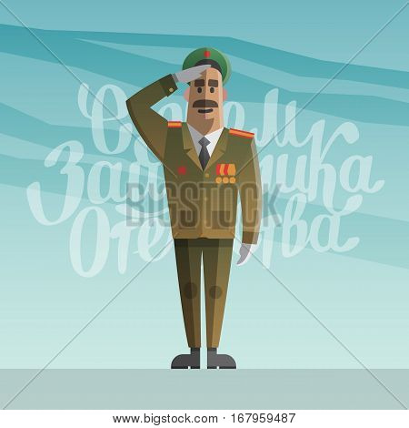 Military men salute. Army forse veteran. Twenty three of february. Russian national holiday. Day of the mens. Text on russian, Day of defenders of fatherland. Vector illustration cartoon style.