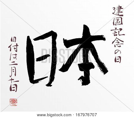 Japan National Foundation day 11 of february. Vector calligraphy design in traditional japanese style with characters Japan. Minimalistic design for web banners, print ad, post card.