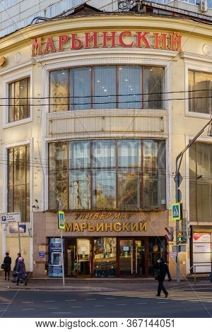 Moscow, Russia - December 28, 2015: Maryinsky Department Store In Moscow, Located Near Maryina Roshc