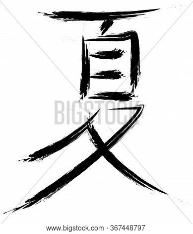 Japanese Hieroglyph Summer In Style Of Brush Drawing