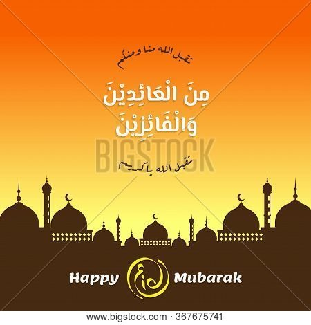 Happy Eid Al Fitr Mubarak Greeting Card With Arabic Islamic Calligraphy Of Text Eid Al Fitr Mubarak