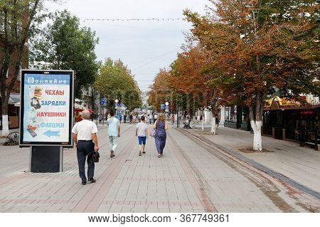Saratov, Russia September 17, 2018: Prospect Kirov. Pedestrian Street Of Saratov. People And Tourist