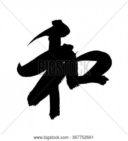 peace and friendliness, traditional chinese calligraphy art isolated on white background.