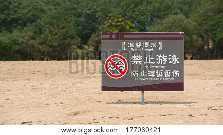 Chinese funny warning sign on the beach closeup