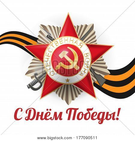 Russian Victory day on 9 may. Medal victory great Patriotic war. Congratulations war veterans, army memory. Striped ribbon of St. George. Vector illustration isolated white background, banner.