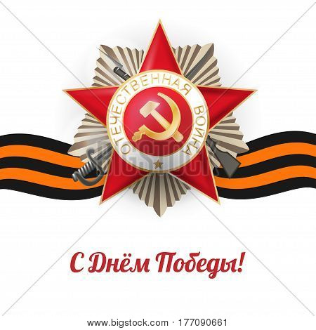 Striped ribbon of St. George. Medal victory great Patriotic war. Russian Victory day on 9 may. Congratulations war veterans, army memory. Vector illustration isolated white background, banner.