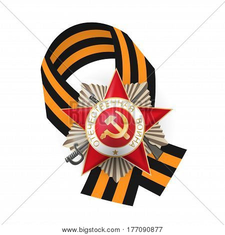 Striped ribbon of St. George. Vector illustration isolated white background, banner. Medal victory great Patriotic war. Russian Victory day on 9 may. Congratulations war veterans, army memory.