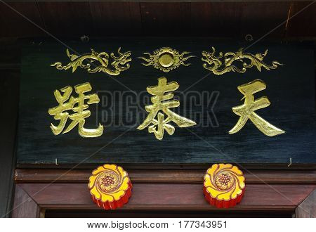 Wooden Name Board Of Old House In Vietnam
