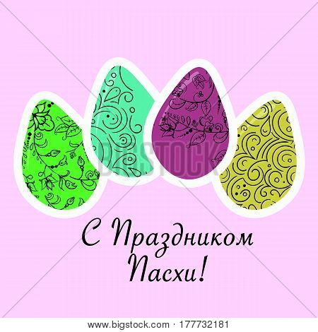 Vector Easter printable postcard or poster with coloured eggs. Can be used as banner.