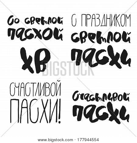 Set of 5 decorative handdrawn lettering. Modern ink calligraphy. Happy Easter in russian. Handwritten black phrases isolated on white background. Vector elements for greeting card and decor