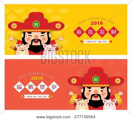 Cute Cartoon Chinese God Of Wealth And Piggy Banner Or Header Design. 2019 Year Of The Pig Vector Il