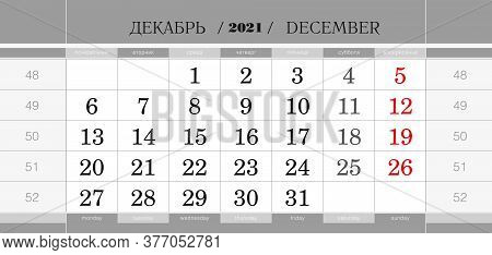 Calendar Quarterly Block For 2021 Year, December 2021. Wall Calendar, English And Russian Language.