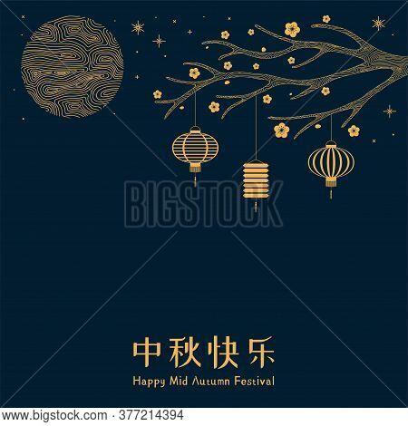 Mid Autumn Festival Illustration Full Moon, Flowers, Lanterns, Stars, Chinese Text Happy Mid Autumn,