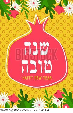 Rosh Hashanah Jewish New Year. Greeting Card With Pomegranate As A Symbols Of Jewish Holiday Rosh Ha