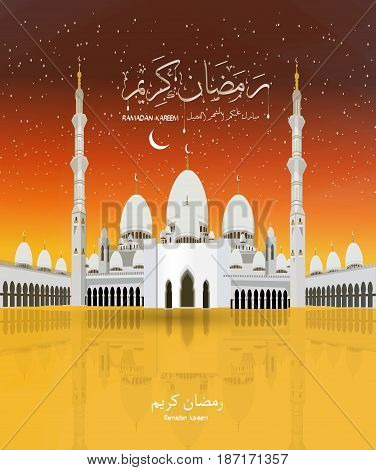 Islamic background with mosque and Calligraphy arabic  translation : wishing you very best holy month of  muslim ( Ramadan kareem uae ), vector illustration