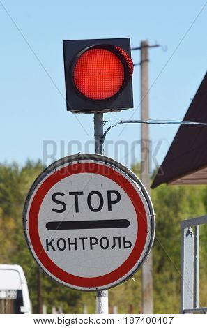 Checkpoint of Chernobyl Exclusion Zone.,May 19, 2017.Kiev region.Ukraine