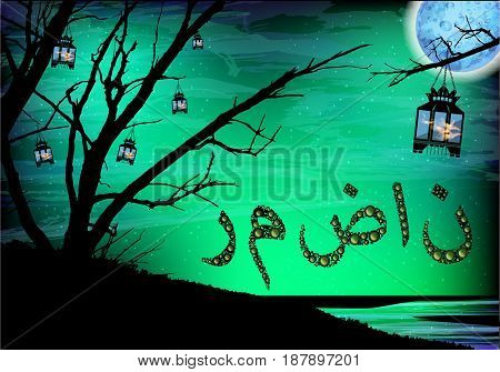 Ramadan. A lantern on a tree. Green background the sun is setting or rising. Translation of the text from Arabic: Ramadan . Horizontal orientation. Nature is peace, peace with God.