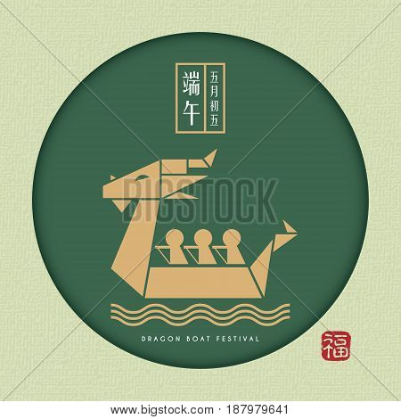 Dragon boat festival greeting card template. Symbol of dragon boat racing. Green canvas in paper cut style. (translation: dragon boat festival, 5th may-chinese calendar ; stamp: blessing)