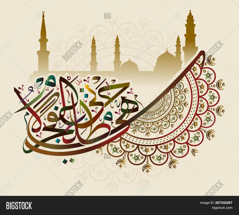 Islamic Calligraphy Image & Photo (Free Trial) | Bigstock