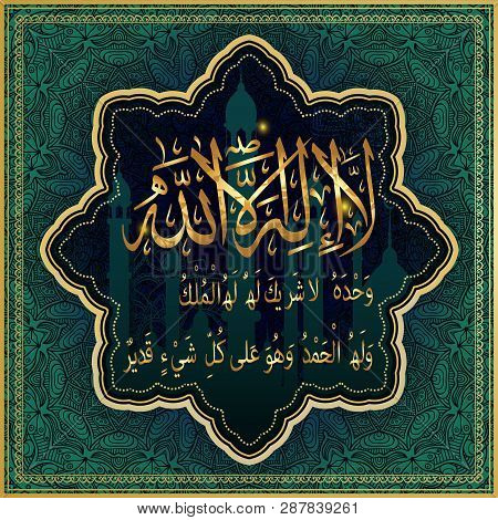 Islamic Calligraphy.there Is No God But Allah, The Only One Who Has No Fellowship, The Kingdom Belon