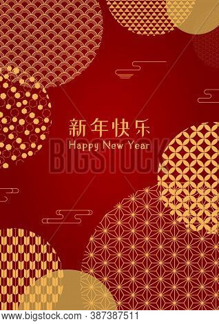 2021 Chinese New Year Vector Illustration With Abstract Elements, Circle Patterns, Chinese Typograph