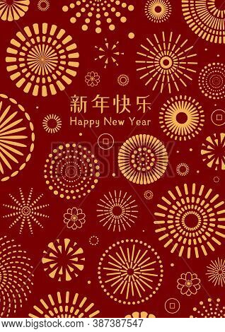 2021 Chinese New Year Vector Illustration With Fireworks, Plum Blossoms, Coins, Chinese Typography H
