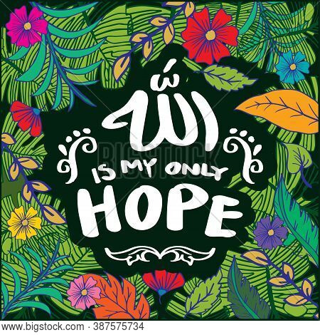 Allah Is My Only Hope Hand Lettering Calligraphy. Islamic Quote.