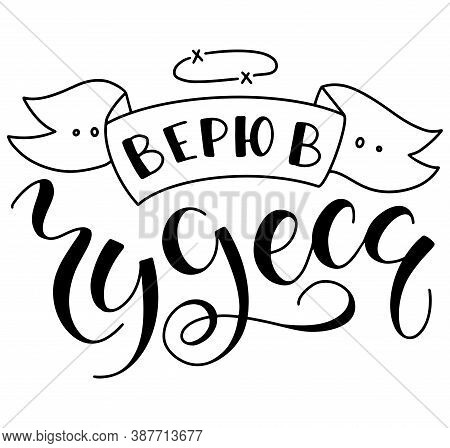 Vector Illustration Of Hand Drawn Russian Lettering Quote I Believe In Miracles. Black Text Isolated