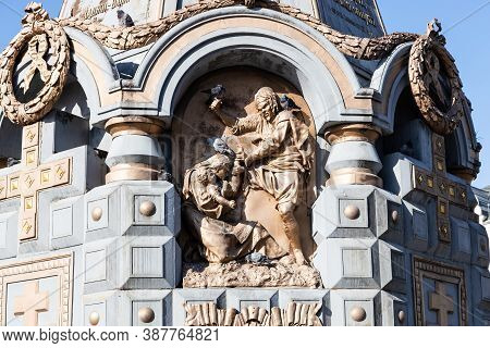 Moscow, Russia - September 27, 2020: Detail Of Plevna Chapel . Chapel To Heroes Of Plevna Is Monumen