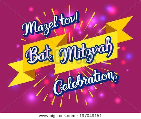 Bar Mitzvah party invitation, congratulation card. Holiday of coming of age Jewish rituals.